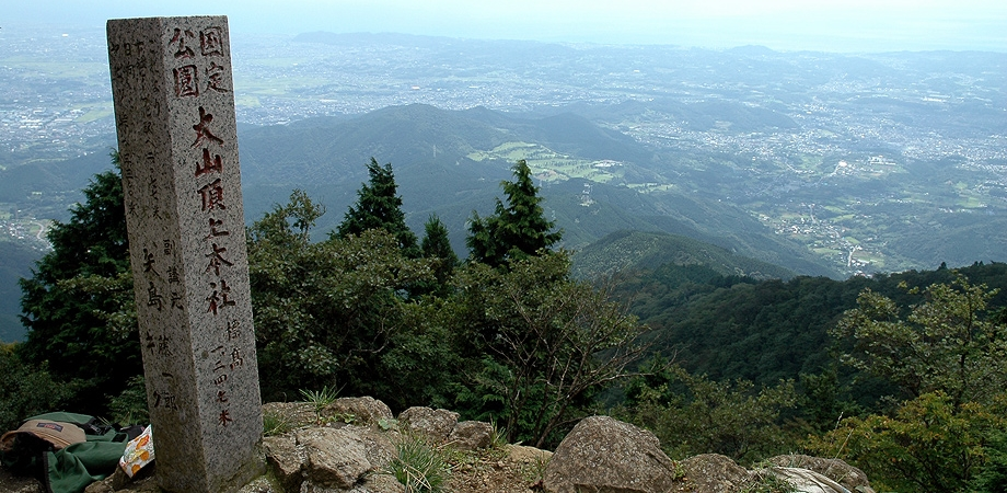 大山山頂 トップ