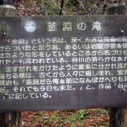 釜淵の滝の説明板